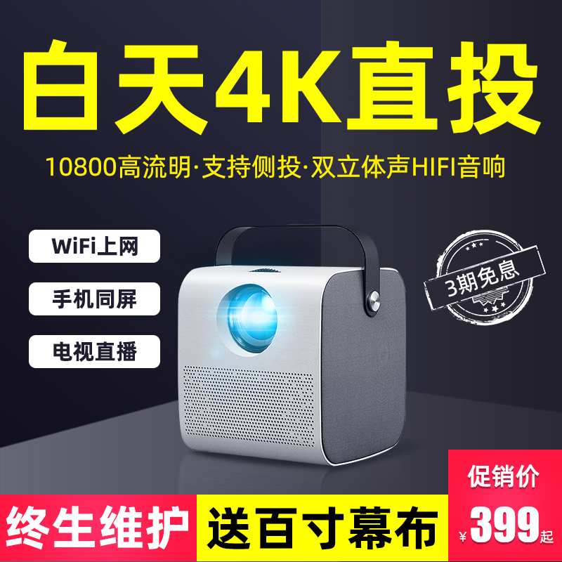 2021 New Q3 projector home small dormitory students 4k ultra-high quality TV home theater bedroom mini portable portable mobile phone All wall projection smart projector