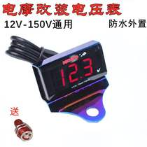 Electric vehicle motorcycle KOSO voltmeter Electric motorcycle modification 12V-150V universal waterproof LED voltmeter instrument