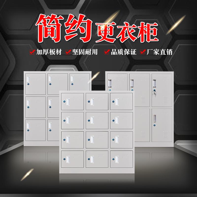 Steel multi-door low cabinet tin cabinet small 6 doors 9 doors 12 door storage cabinet staff quarters with lock locks lock wardrobe shoe cabinet
