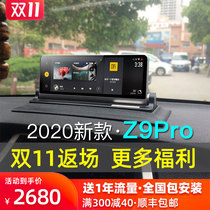 SpeedJet Z9Pro streaming media in the control of the car recorder on-board intelligent cloud rear mirror video navigation machine