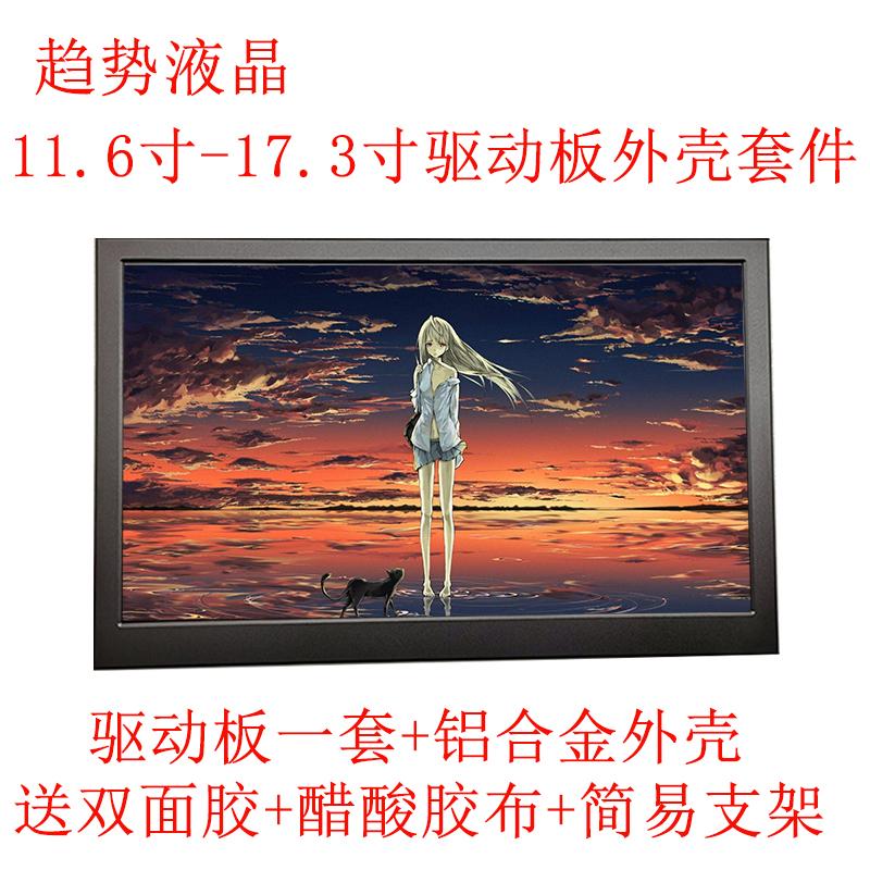 Ordinateur portable de boîtier de plaque d'entraînement d'écran LCD DIY modifié affichage étendu portable hdmi à écran partagé