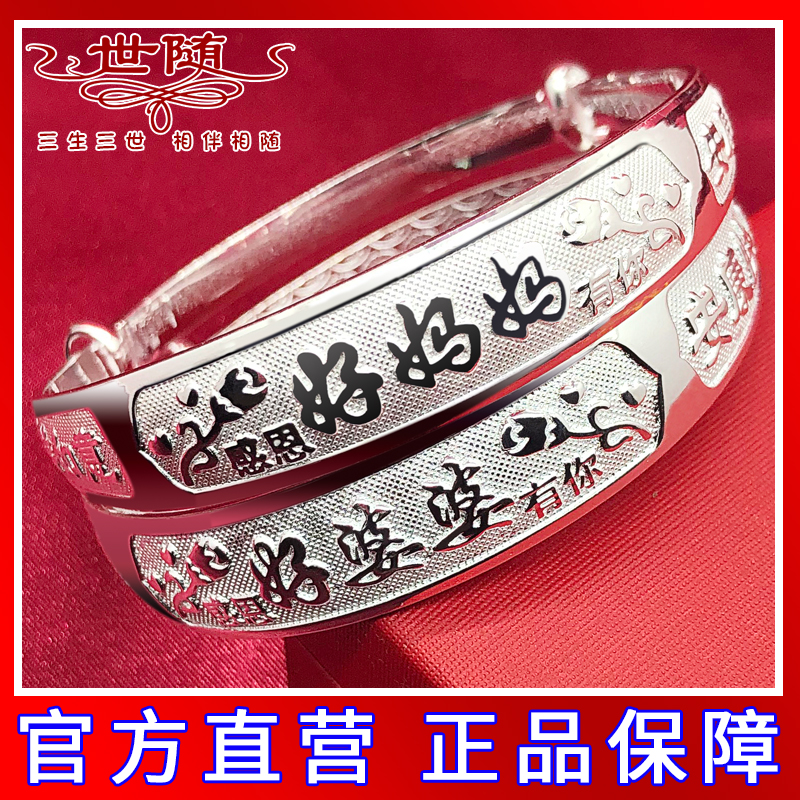 Silver bracelet mother pure silver 999 foot silver to her mother-in-laws holiday birthday mothers day Spring Festival gifts