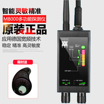 Anti-eavesdropping anti-wiretapping signal detector wireless GPS positioning detector camera monitoring steal scanning equipment