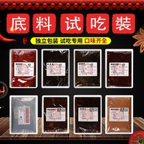 Rotating small hot pot equipment bottom material try to pack spicy hot oxal oil pan bottom swing hot pot sauce sample small bag.