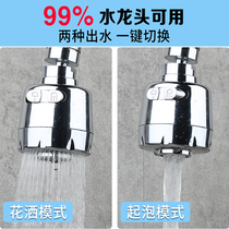 Faucet splash head extended kitchen home wash basin universal universal joint pool mouth shower water