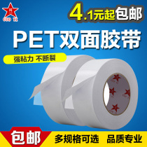(15 yuan) national one pet transparent double-sided tape ultra-high viscosity strong film sticker double-sided adhesive