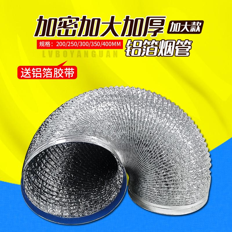 400 raccords télescopiques télescopiques de tuyau d'échappement en aluminium de grande qualité 200 250 300 350