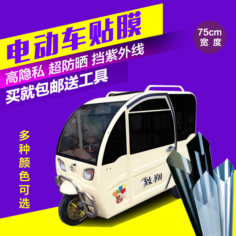 Electric tricycle Jinpeng Haibao Hengkuang sunscreen, thermal insulation, explosion-proof, ultraviolet film-coated window glass solar film