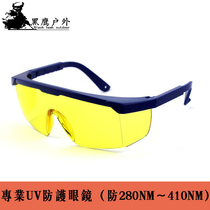 Taiwan multifunctional industrial impact-resistant glasses anti-UV ultraviolet light radiation goggles brightening night vision mirror