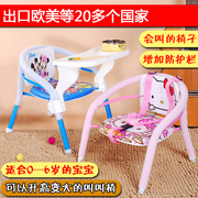 Infant baby chair is called a chair with a plate dinner table chair portable stool plastic stool