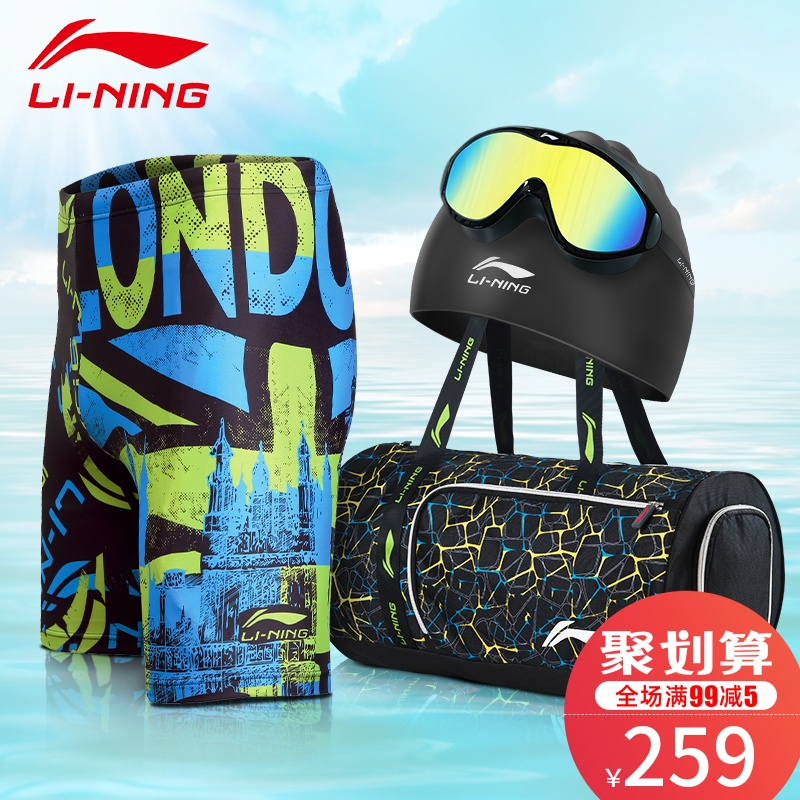 Li Ning Swimming Suit Men's Swimming Trousers 5 Professional Adult Suit Swimming Equipment Men's Hot Spring Dried Swimming Suit