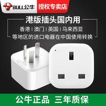 Bull Harbor Edition Plug Converter British Standard to GB British Hong Kong British to mid 3-Hole Adapter Conversion Jack