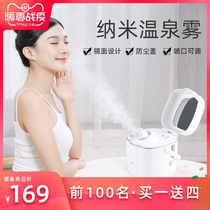 Golden rice steaming face instrument thermal spray steaming face face replenishment open pores detox home Nano sprayer beauty instrument