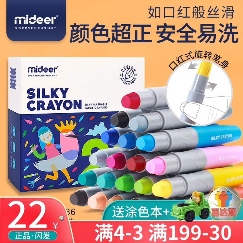 Mideer Milu infant crayon non-toxic washable safe children revolving brush infant graffiti pen 1 year old