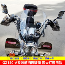 Prince Motorcycle front windshield GZ150-A modified windshield storm Prince front windshield glass