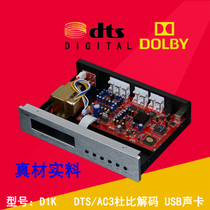 DTS/AC3 Fiber Coaxial Decoder 5.1 Digital Audio Decoder Computer 5.1 Sound Card