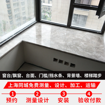 Shanghai marble sills are made of natural window stone man-made 巖 and slate tabletop window panels