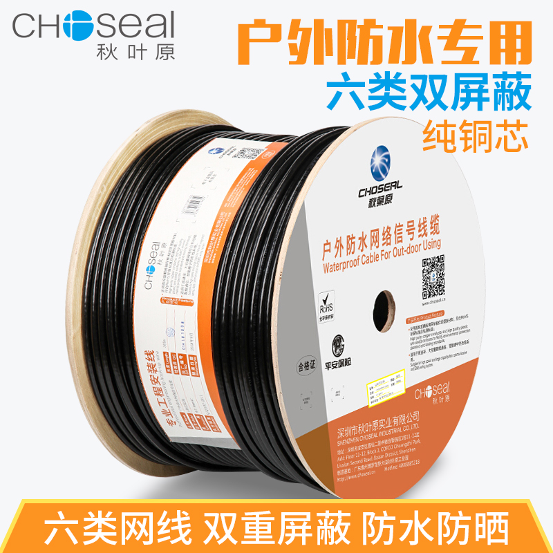 Qiuyeyuan qs6167 class 6 outdoor waterproof mesh wire pure copper double shield waterproof outdoor high speed 8-core engineering level