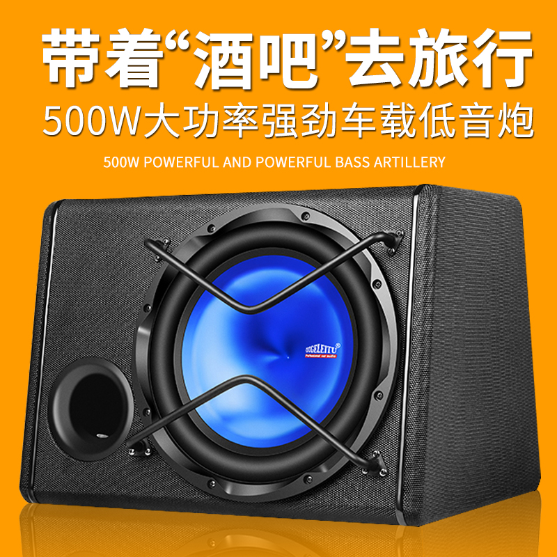 Automotive subwoofer automotive sound 12 inch 12V high-power active vehicle-borne subwoofer refitted sound bass