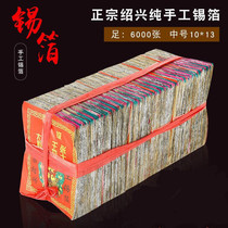 Sacrifice supplies Authentic Shaoxing pure handmade tin foil 10*13 foot 6000 gold and silver burning paper folding Yuanbao paper