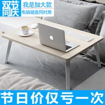 Bed enlarged laptop table can be placed on the keyboard folding multifunctional dormitory lazy people with small desks