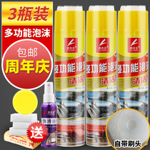 Automobile interior cleaning agent multifunctional foam indoor roof cloth leather seat strong decontamination cleaning artifact