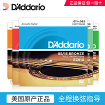 M.E. Daddario ballad guitar string EJ16EZ900 910 920 set of 6 wood guitar strings