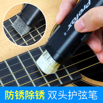 Ballad wood guitar string rust-proof rust-proof on the oil singing string service life string guard pen instrument care string oil