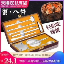 Stainless steel eating crab special tool eight-piece set of home peeling crab crab crab clamp pliers to eat crab artifact gifts
