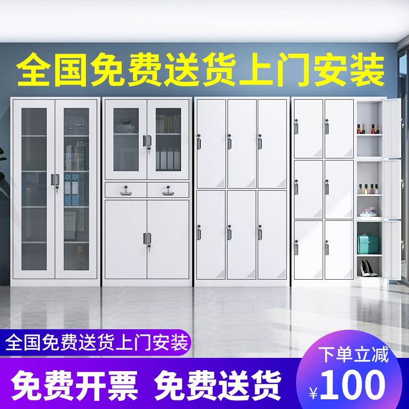 Office filing cabinet tin cabinet file cabinet financial voucher cabinet with lock locker low cabinet