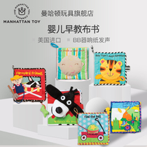 Manhattan baby cloth book vision inspire early education baby three-dimensional tear can not rotten bite baby ring paper toddler toys