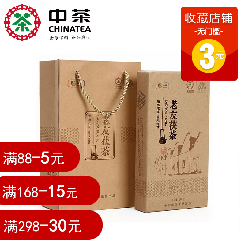 Chinese Tea Black Tea Hunan Anhua Centennial Wooden Warehouse 2017 Old Friend Fu Brick Tea 800g Chinese Grain Output