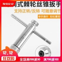 Positive and negative adjustable taper wrench winch ratchet hand with manual tooth opener lengthening T-type wire tapping wrench tool