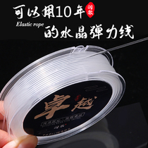 High-end transparent crystal hand string rope Elastic line Wear-resistant beaded rope Bracelet rope Wear beads of text play rope