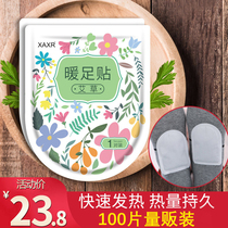 Warm feet paste womens soles spontaneous hot insole warm feet warm feet paste cold warm-up close to the baby winter grass hot post
