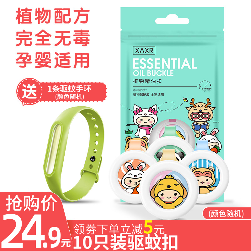 Mosquito repellent buckle anti-mosquito bracelet baby anti-mosquito watch anti-mosquito device with adult children pregnant women hand-held mosquito repellent stickers