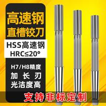 白钢铰刀 锥柄机用铰刀 高速钢绞刀非标定做D4H7H814 16 18 20