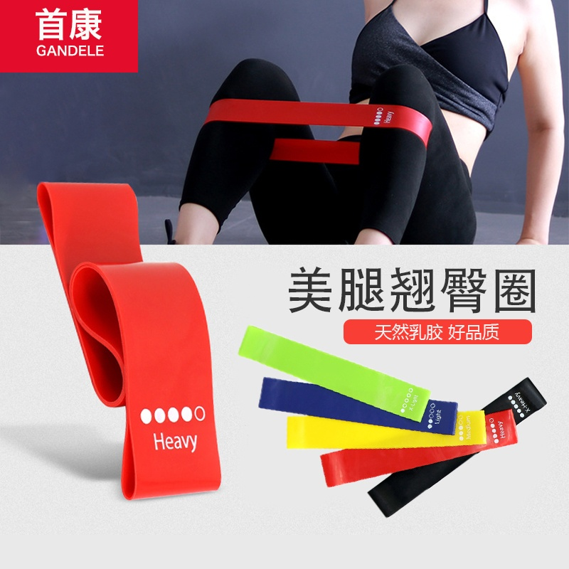 Elastic band ring latex ring energy ring resistance belt kang yu stretch belt hip strength private teaching gadget