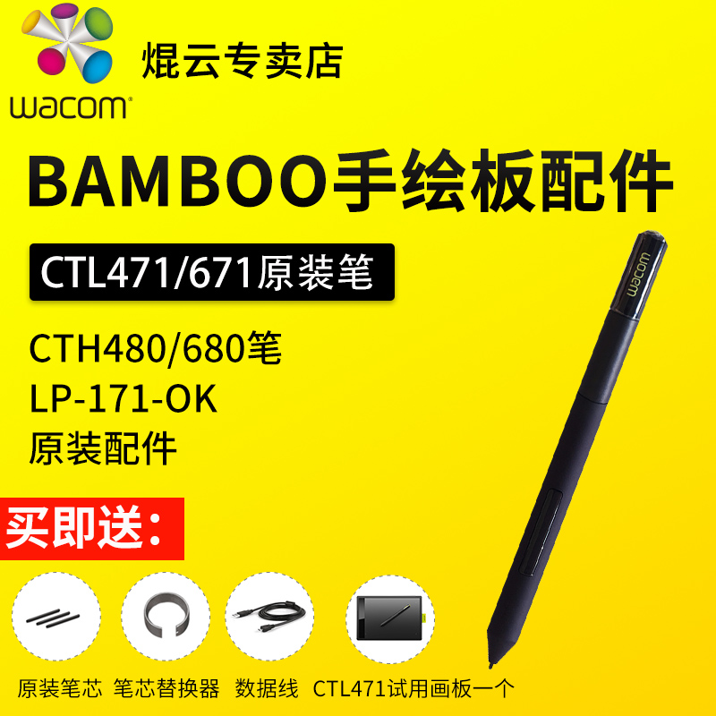 Wacom CTL471/671 original pen bamboo hand-painted plate accessories drawing pressure pen CTH480/680 pen