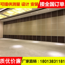 Hotel activity High partition Office mobile sound insulation partition wall display board Hotel private room screen Push-pull folding door