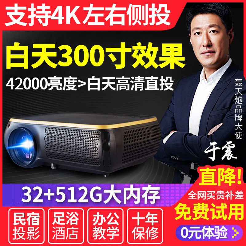 Blast 2020 new S888 home office projector wifi wireless 1080p mobile phone wall HD smart projector 3D home theater 4K teaching commercial office projector