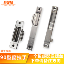 Special Mei plus vintage 90 stainless steel window 勾锁 lock aluminum alloy translation window automatically push and pull doors and windows
