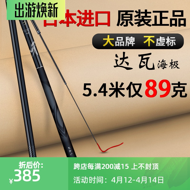 Japan imported ten brands of the original Davahai pole fishing rod ultra-light ultra-hard 19 tone 6h fishing rod
