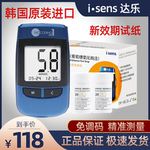 South Korea i-sens dAth blood glucose machine home fully automatic code-free love thought blood glucose test machine test paper