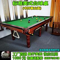 Guangzhou American billard table standard adulte maison deux-en-un noir 8 cas simple table de table