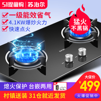 Supor QB503 gas stove gas stove double stove home embedded natural gas stove desk liquefied gas desktop