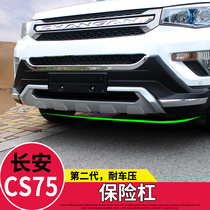 Dedicated to the 13-17 Changan cs75 bumper Changan CS75 front bumper front bumper rear bumper modification
