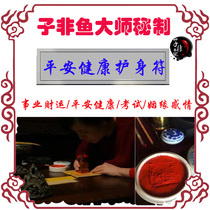 Recruit money transfer to seek marriage peach blossom school exam amulet health to seek the life of the son of the year-old spell charm.