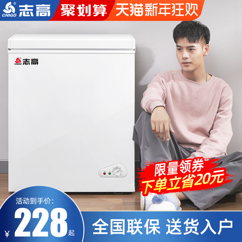 Zhigao 158L Xiaoice commercial large-capacity small-scale mini freezer preservation two-use first-class energy-saving freezer