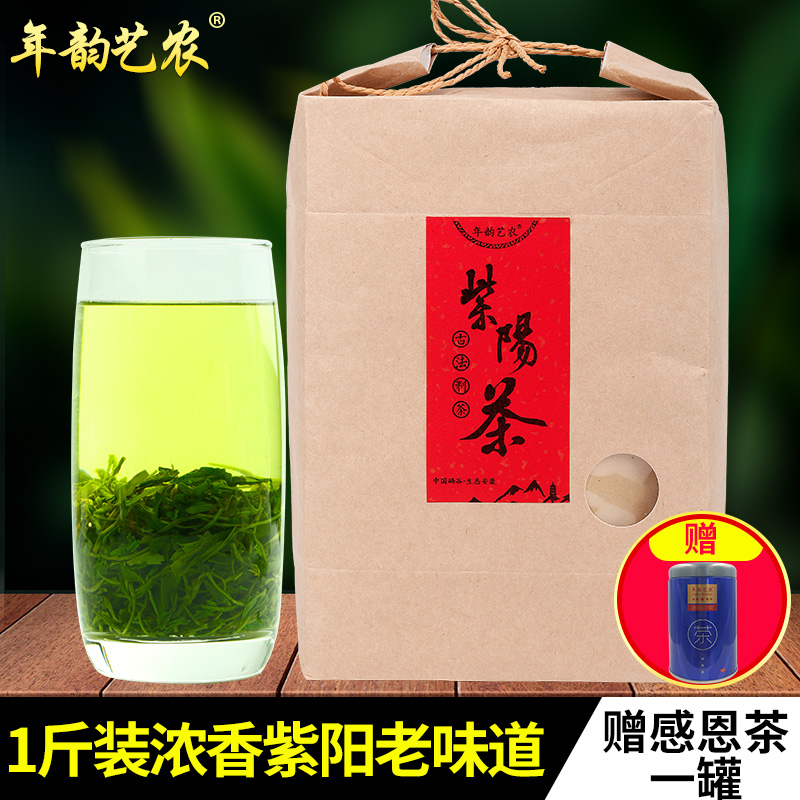 Green Tea before Rain in 2019 Shaanxi Ankang Selenium-rich Ziyang Tea Rizhao Alpine Yunwu Tea Bulk 500g